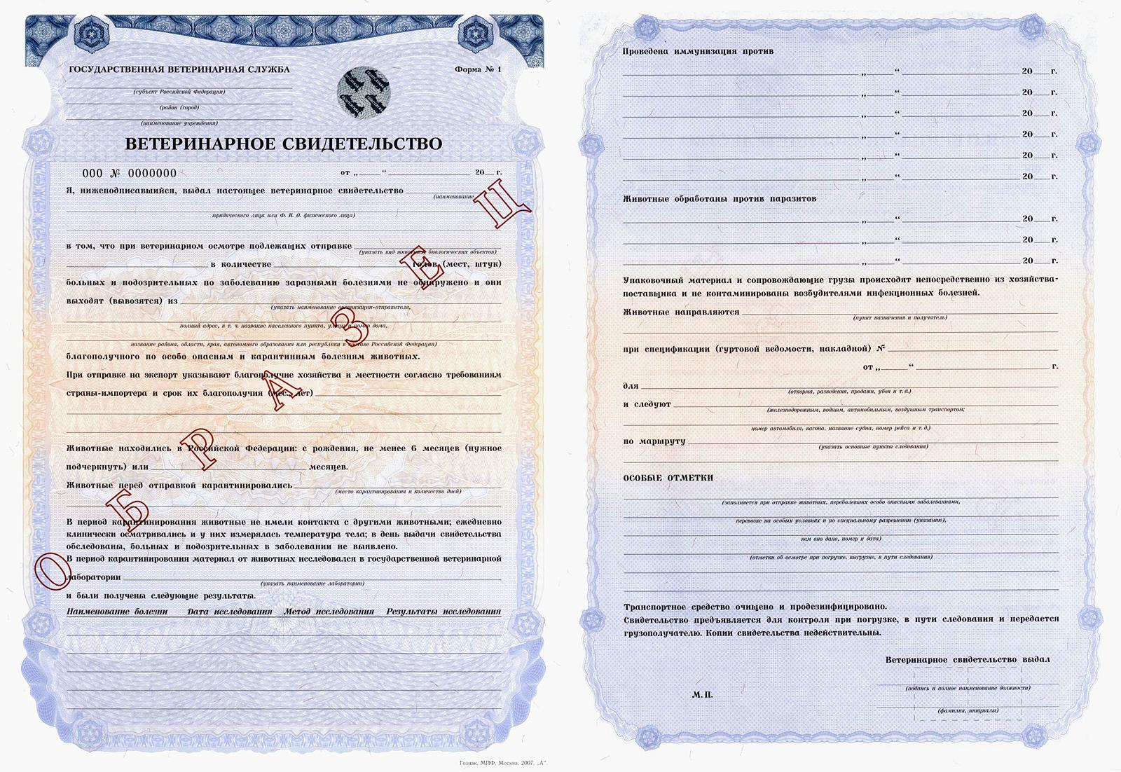 Инструкции о порядке выдачи ветеринарных сопроводительных документов