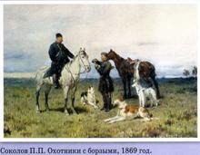 Соколов П.П. Охотники с борзыми, 1869 г.