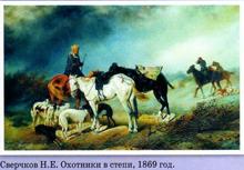 Сверчков И.Е Охотники в степи, 1869 г.