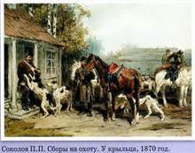 Соколов П.П. Сборы на охоту. У крыльца, 1870 г.